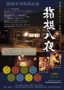 箱根八夜チラシ表