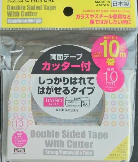 布 両面 テープ はがせる 100 均