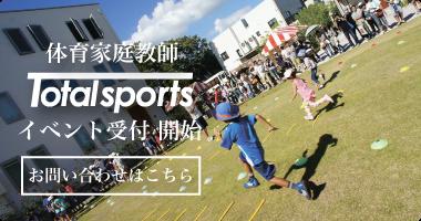 体育家庭教師 大阪 兵庫 京都 イベント 受付中 トータルスポーツ