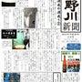 「楯野川新聞 3月号…