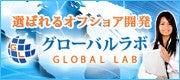 グローバルラボ