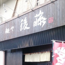 沼津市 麺や 後藤 …