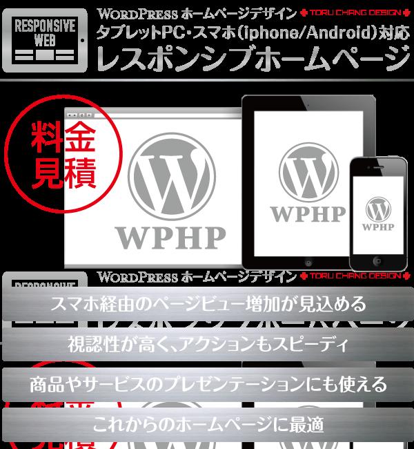 WPホームページ☆レスポンシブ☆料金見積