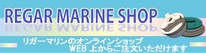 regarmarine webshop