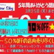 閉店SALE★ラスト…