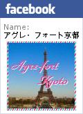 アグレ・フォート京都Facebook