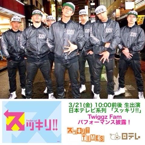 Twiggz Fam OFFICIAL BLOGTwiggz Fam 日本テレビ系列「スッキリ!!」生出演!コメント