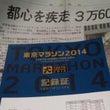 2014東京マラソン…