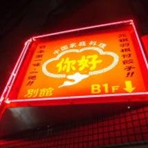 中華料理屋『ニーハオ…