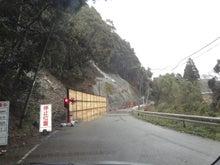 かずさの森 国道465号線 法面崩落
