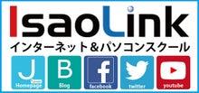いさおリンクホームページ