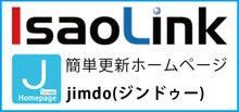 いさおリンクjimdoホームページ制作