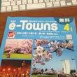 本日e-Towns4…