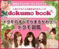 dokumo book