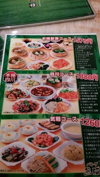 熊猫飯店メニュー2