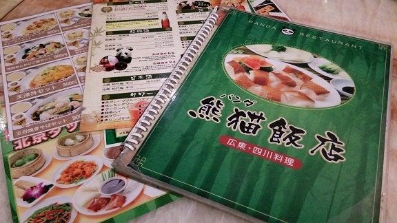 熊猫飯店メニュー