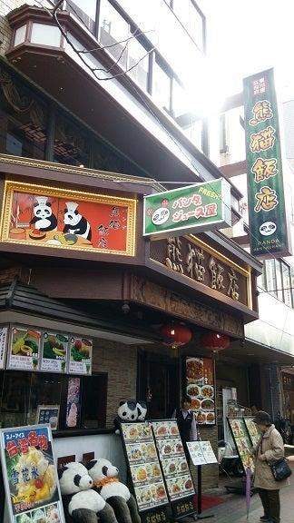 熊猫飯店店頭