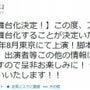 「K」の舞台化決定!…