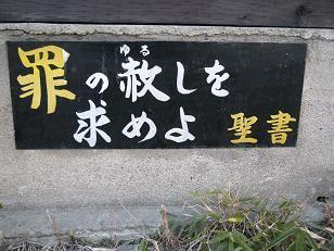 【歴史】徳川以来、この国の政府がキリスト教を公式に「解禁」した事実はない…明治政府の本音と、黙認した事情★3©2ch.net YouTube動画>26本 ->画像>72枚