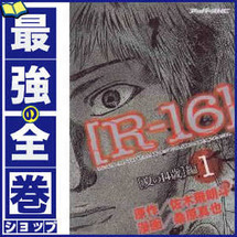 小説R―16 秋の…