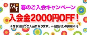 2000オフ