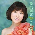 島根恋旅 初回限定盤