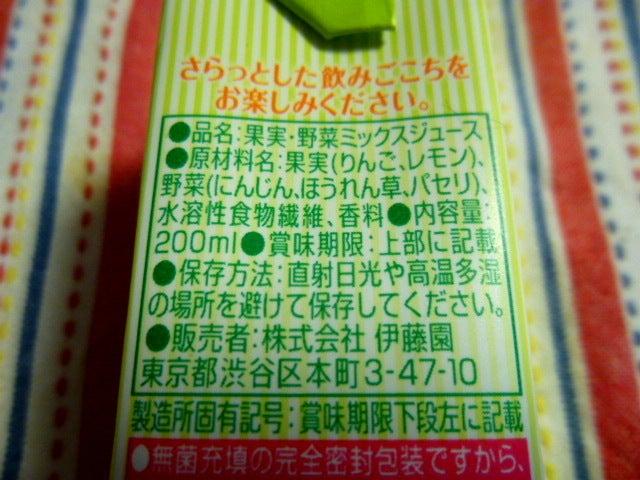 トクホ野菜③