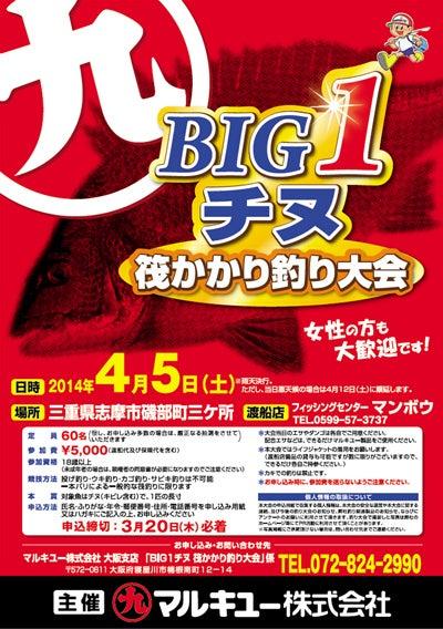 BIG1チヌ5
