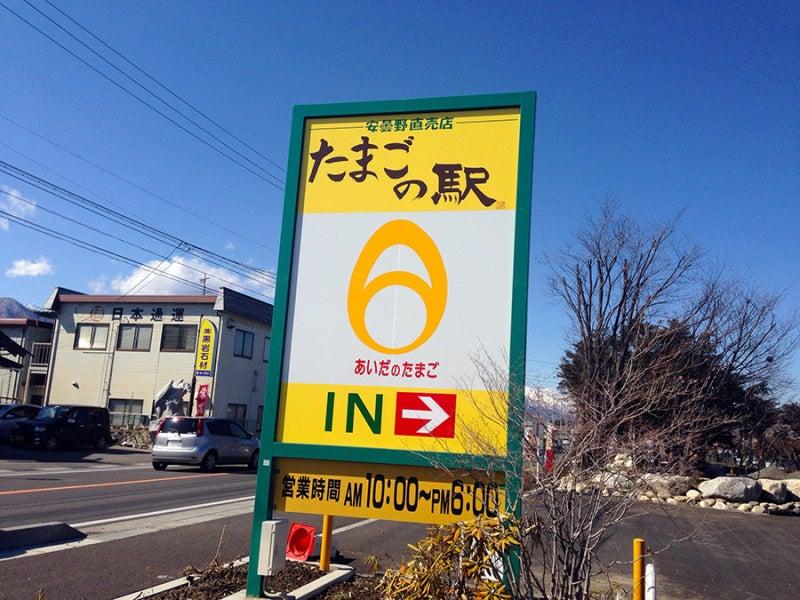 たまごの駅>