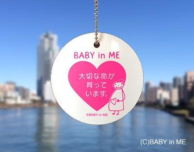 BABY in MEバッグチャーム新作ウラ