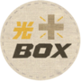 光Box+ 体験と、…