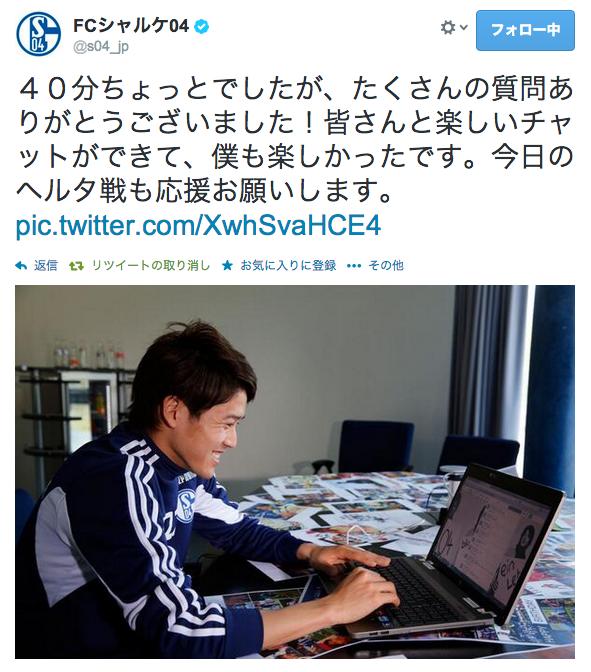 内田篤人 シャルケ atsuto uchida ツイッターチャット まとめ 質問 答え