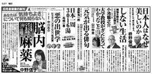 朝日新聞広告