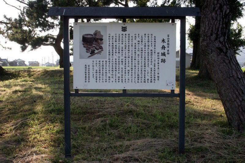 木舟城/02説明板