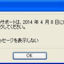 WindowsXP終…