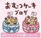 出産のお祝いに!おむつケーキ