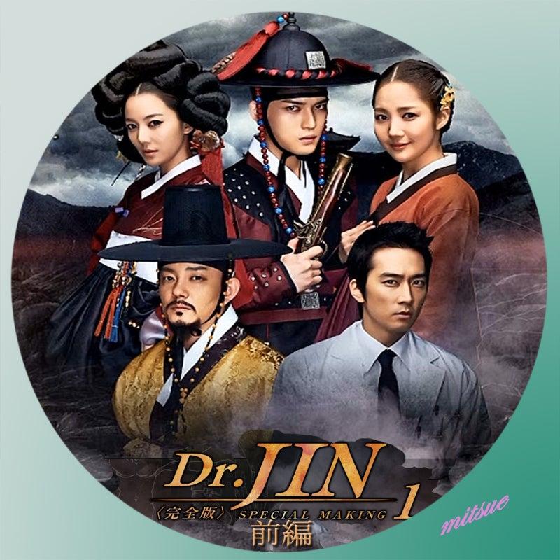 MIMI ラベル Dr.JIN メイキング 1.2 ラベル | 浦ちゃんのブログ
