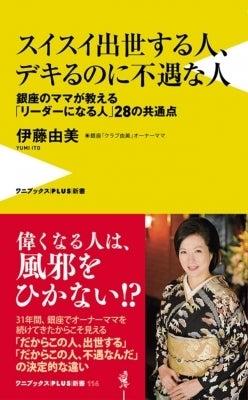 伊藤由美 ワニブックス新書