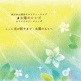 太陽のレシピ オリジナルテーマソングCD