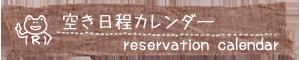 空き日程ロゴ