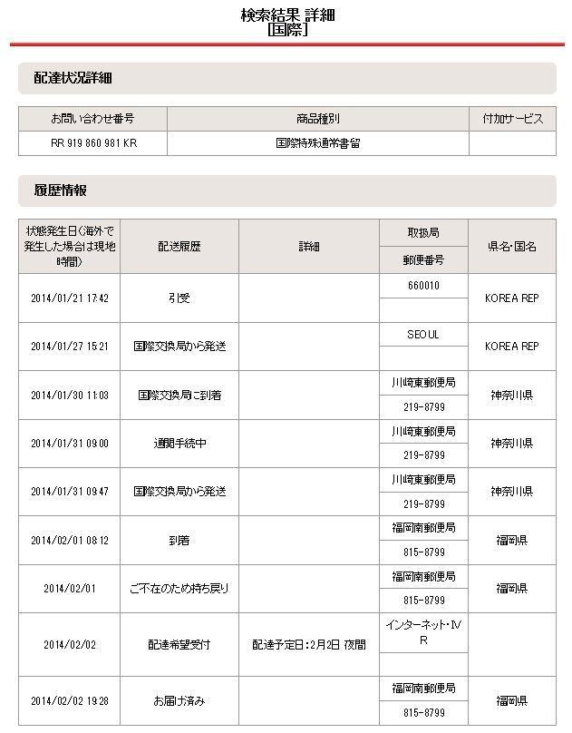 韓国からの発送方法特徴まとめ(到着日数、送料、追跡の仕方 ...
