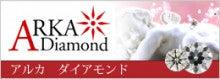 アルカダイアモンド
