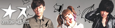 ★オズ★OFFICIAL WEB SITE