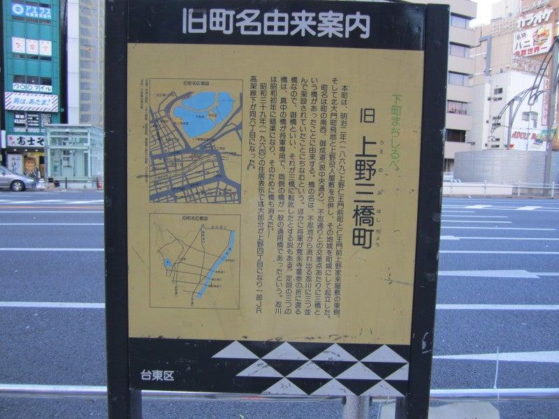 上野三橋町
