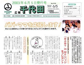 千代田区報2003年6月5日号