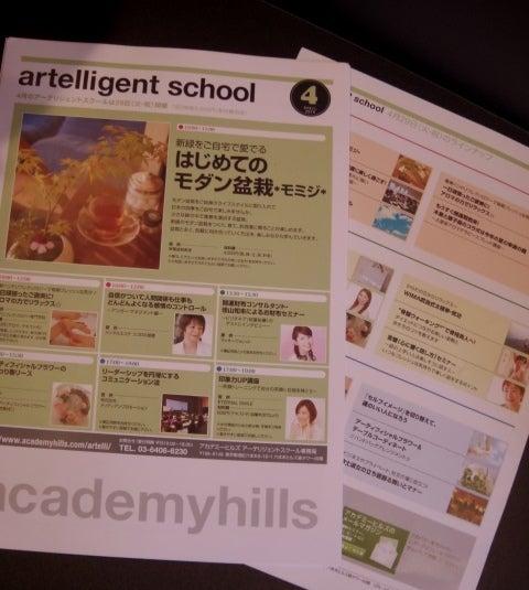 琳葉盆栽 教室 東京