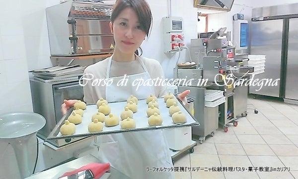 サルデーニャ料理パスタ菓子教室短期