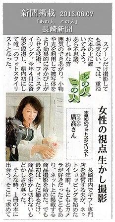 長崎新聞あの人この人