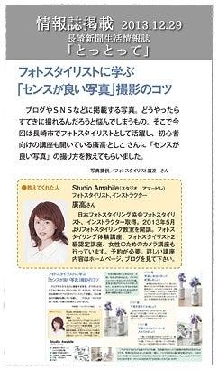 長崎新聞とっとって