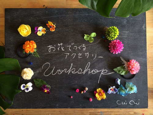 4/5(土)お花でつくるアクセサリーワークショップ@LUZ 大森|Cui Cui Blog